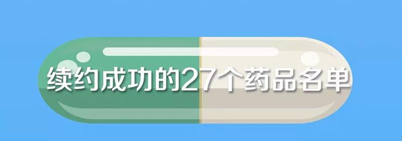 """国家医保药品新增70个,这批 """"贵族""""救命药变""""平民价"""" 降价60% 新湖南www.hunanabc.com"""