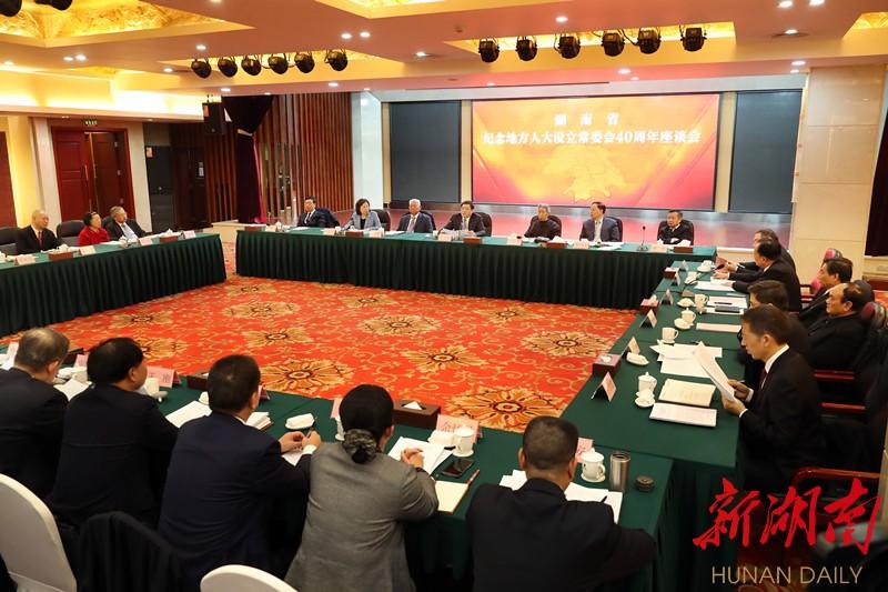 湖南省纪念地方人大设立常委会40周年座谈会召开 杜家毫讲话 新湖南www.hunanabc.com