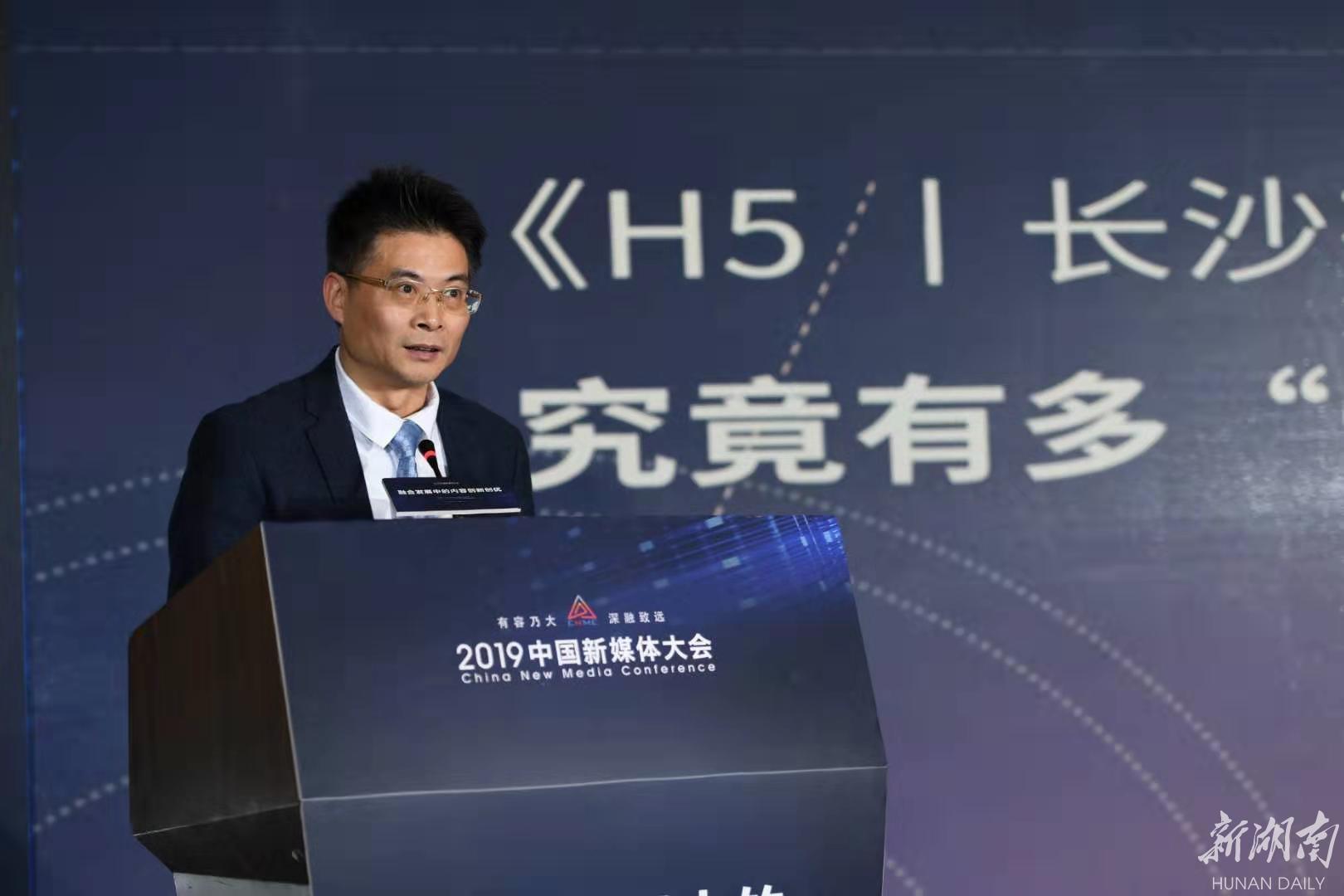 超多图!这个分论坛真火爆! 新湖南www.hunanabc.com