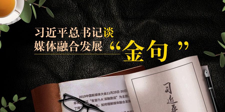 """习近平总书记谈媒体融合发展""""金句"""""""