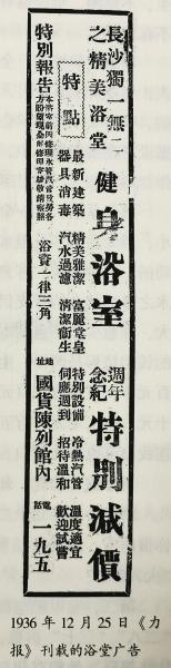 民国文人笔下的长沙 长沙浴堂演进史 新湖南www.hunanabc.com