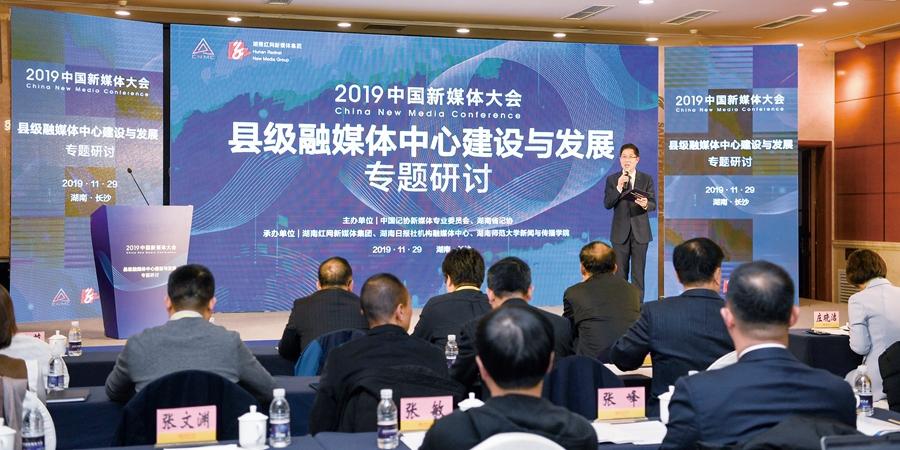 探讨县级融媒体中心建设与发展