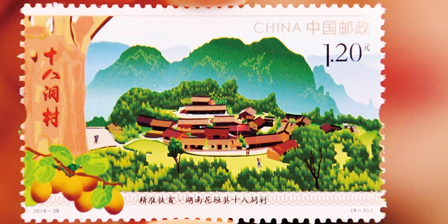 《精准扶贫》纪念邮票在十八洞村首发