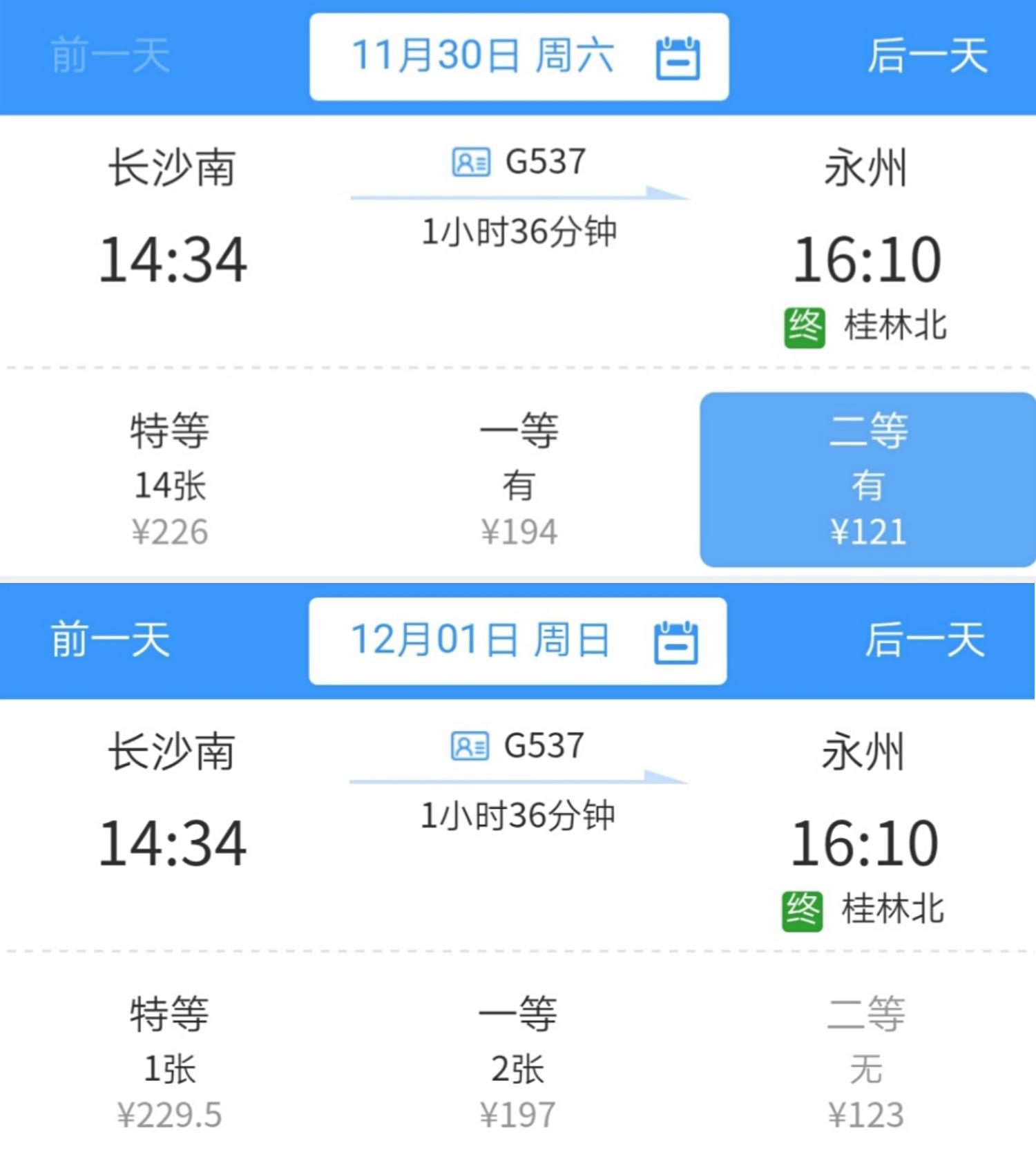 @所有人:明天起,湖南这些高铁车票价格上调 新湖南www.hunanabc.com
