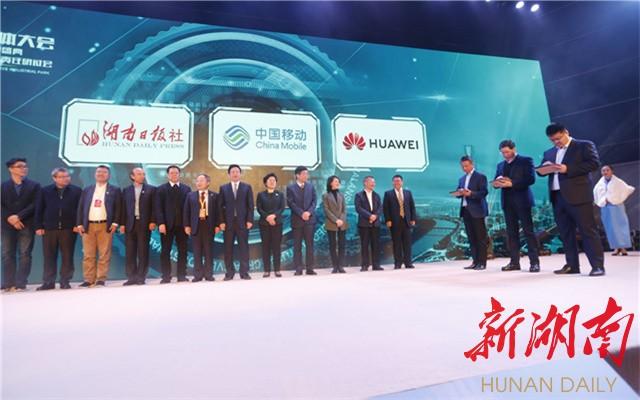 湖南日报社和湖南移动、华为公司签署战略合作协议 新湖南www.hunanabc.com