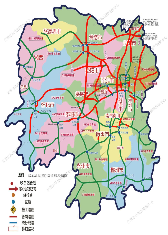 截至今日8时,全省22条高速受起雾影响 新湖南www.hunanabc.com