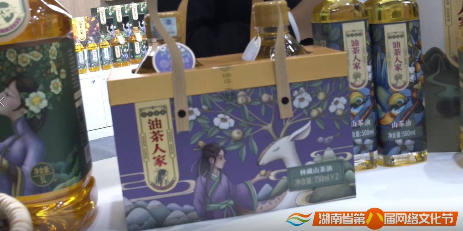 [湖南地理标志产品]油茶人家1