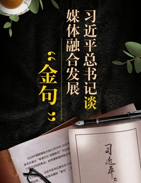 "H5:习近平总书记谈媒体融合发展""金句"""