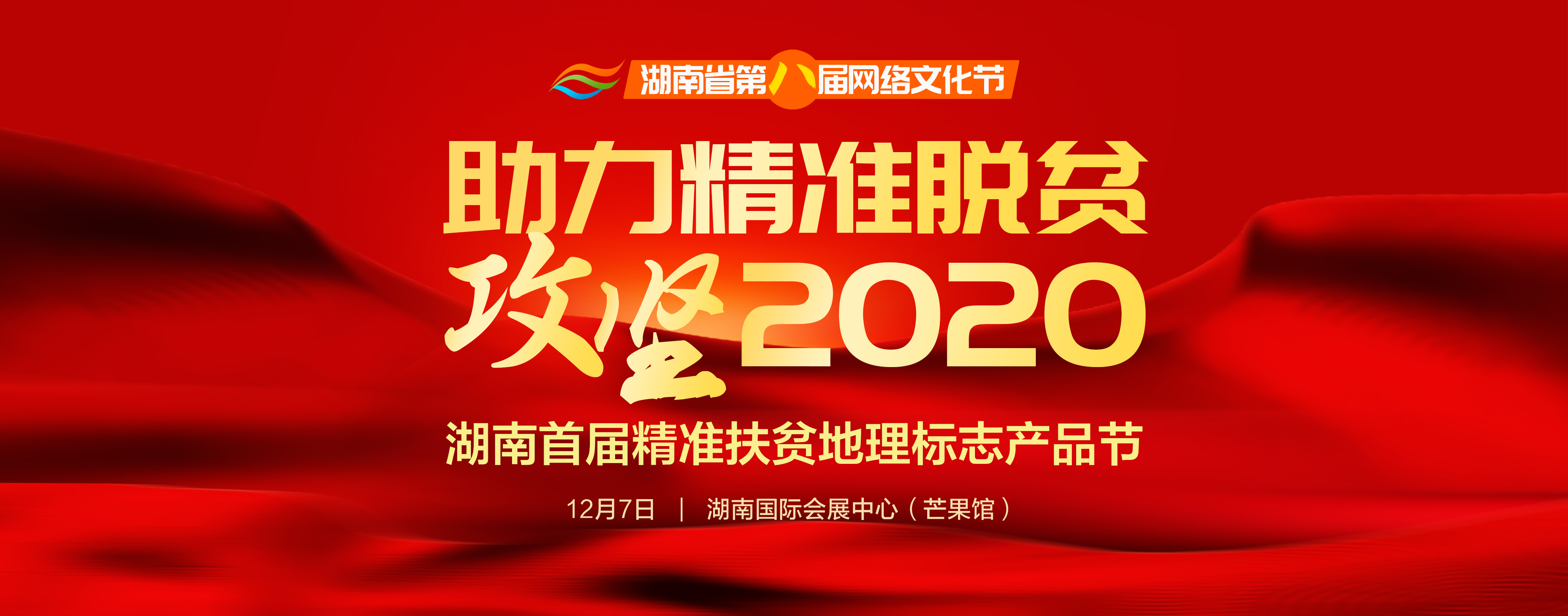 华声直播>>湖南省首届精准扶贫地理标志产品节开幕