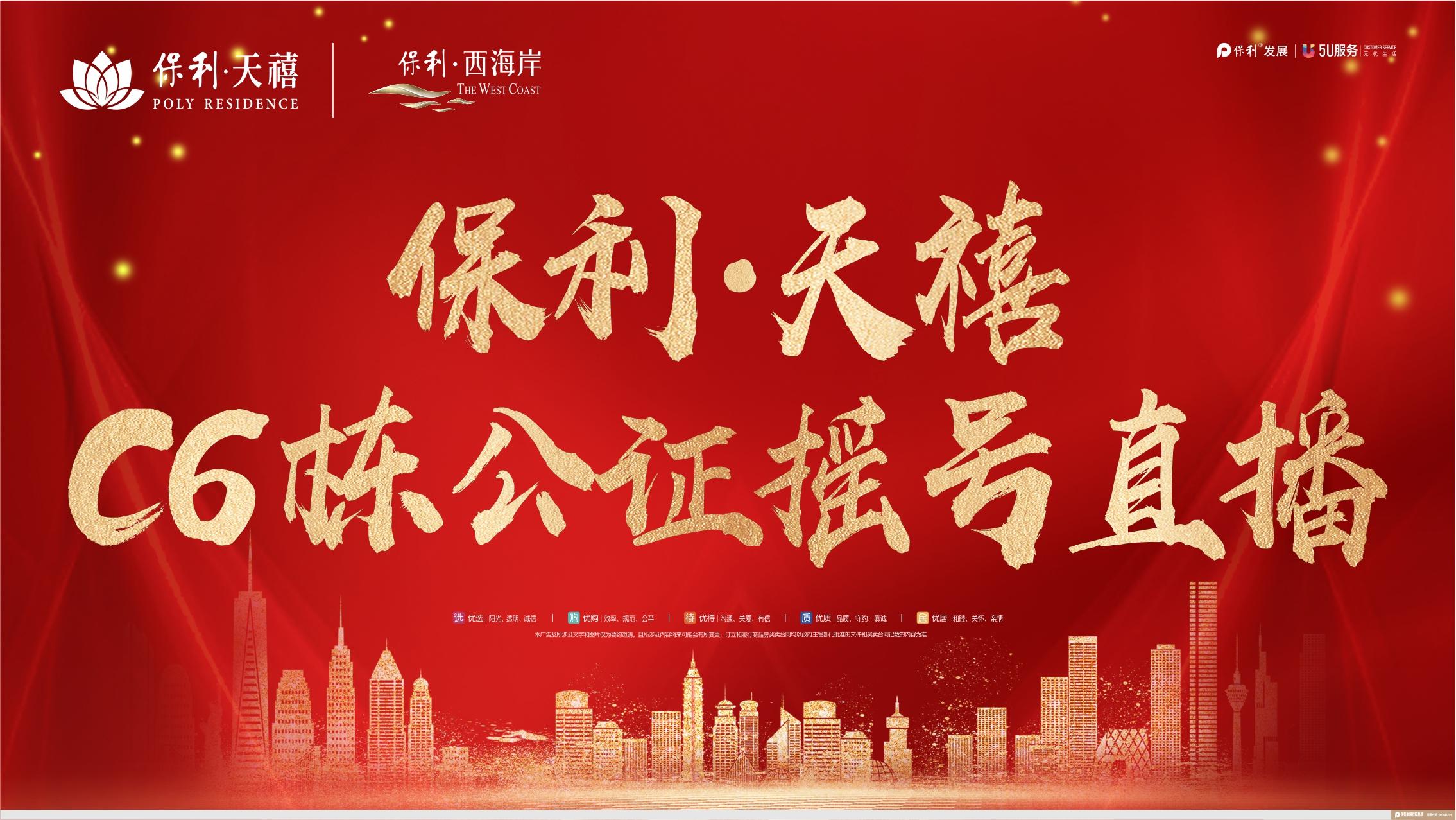 华声直播>>长沙保利·天禧C6#栋公证摇号直播