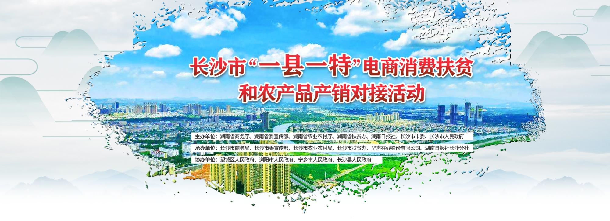 """华声直播>>2019年长沙市""""一县一特""""电商消费扶贫和农产品产销开幕式"""