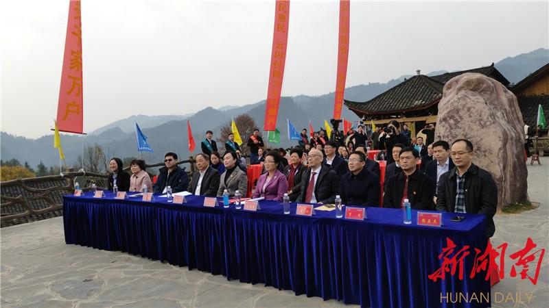"""""""乡村振兴主题卡""""湖南省首发仪式在十八洞村举行"""