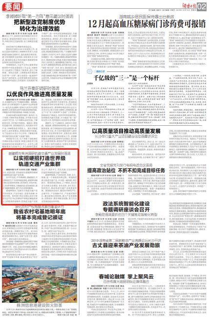 谢建辉在株洲调研轨道交通产业发展