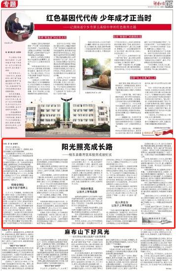 阳光照亮成长路 ——桂东县教育筑牢脱贫成效纪实