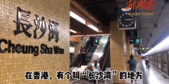 """[湘视频·目击香港]香港有个""""长沙湾"""",它和长沙有啥渊源?"""