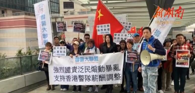 [湘视频·目击香港]拒绝反对派议员政治打压 香港市民集会支持警队加薪