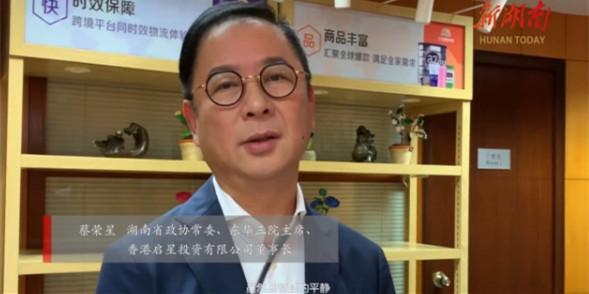 [湘视频·目击香港]蔡荣星:香港年轻人应该多去内地走走