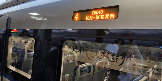 [一周湖南]黔江至常德铁路开通运营 2020年第一场橘子洲烟花来了!