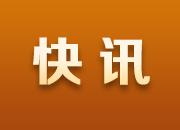 快讯:长沙公布上市后备企业最新名单