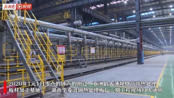 """[2020一路向新]新年第一块钢板下线,湖南""""智""""造的那种!"""
