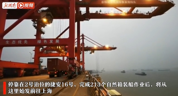 [2020一路向新]岳阳城陵矶集装箱码头的新年首运