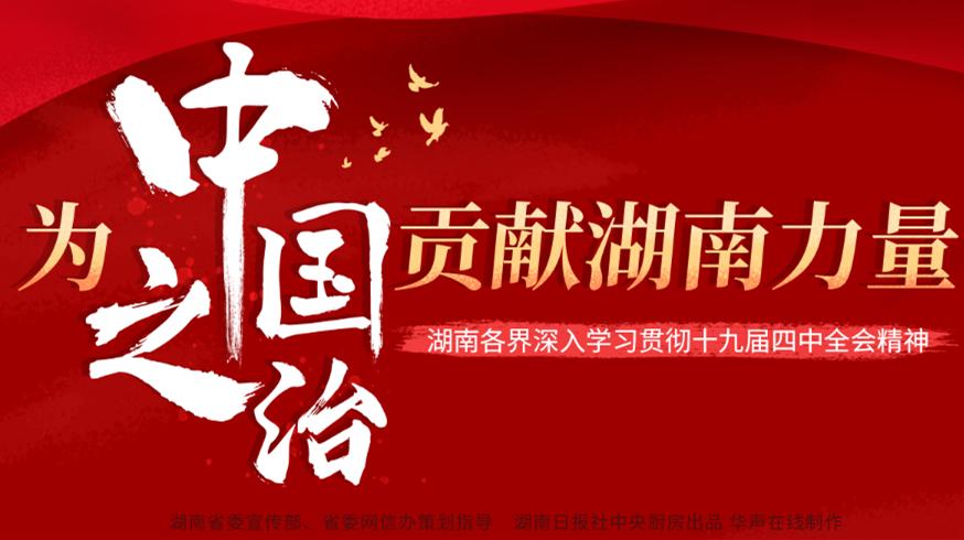 """为""""中国之治""""贡献湖南力量"""
