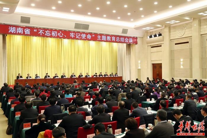 """湖南省""""不忘初心、牢记使命""""主题教育总结会议在长召开"""