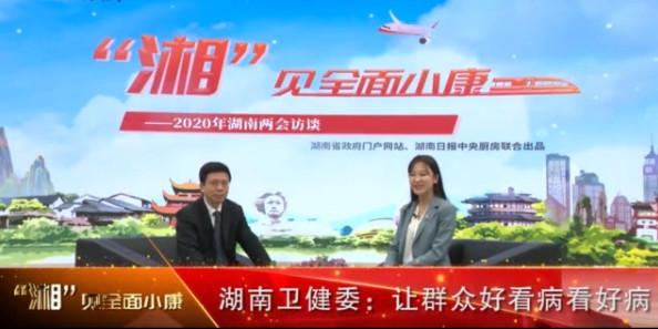 湖南省卫生健康委主任、党组书记陈小春:让群众好看病看好病