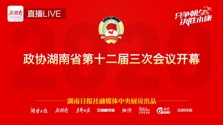 直播回顾>>政协湖南省第十二届三次会议开幕