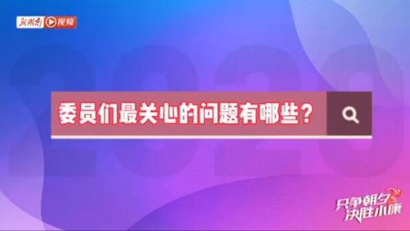 湖南两会·听会ING①:@湖南人 为政协常委会工作报告打CALL吧!