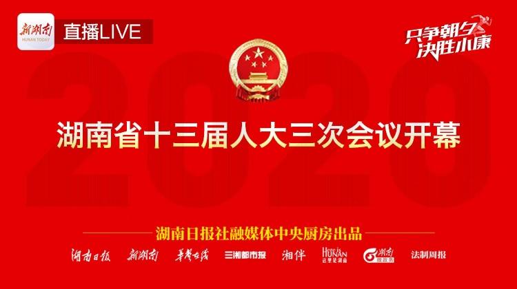 直播回顾>>湖南省十三届人大三次会议开幕
