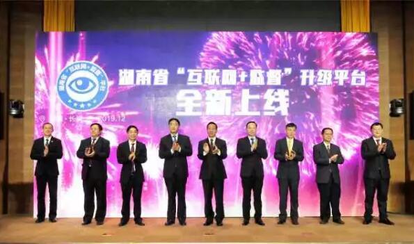 """我公司承建的湖南省""""互联网+监督""""升级平台正式上线"""