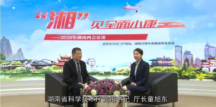 湖南省科学技术厅党组书记、厅长童旭东:为湖南高质量发展注入新动能