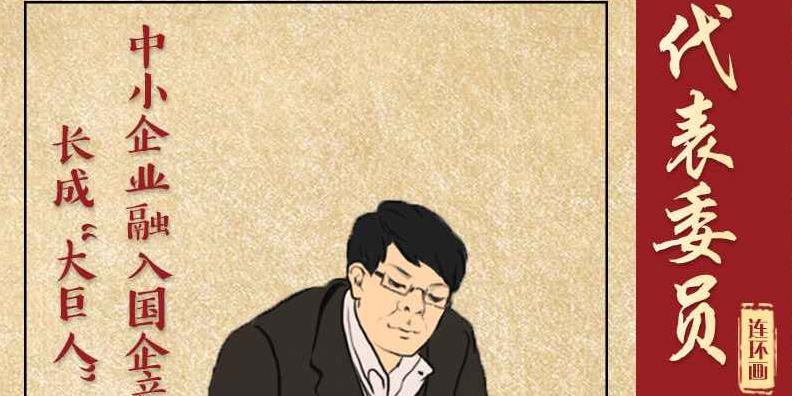 """代表委员连环画④丨中小企业融入国企产业链,长成""""大巨人"""""""