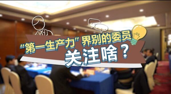 """【小苏带你看两会】遭遇抢人大战怎么办?""""第一生产力""""界别的委员们回答你"""