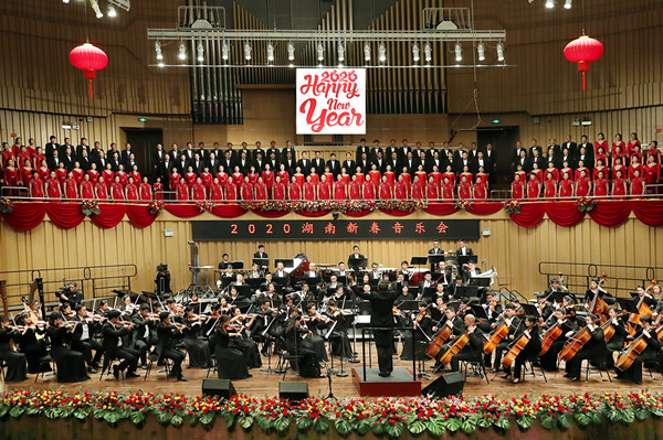 2020湖南新春音乐会奏响 杜家毫许达哲李微微乌兰等观看
