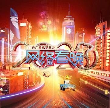 2020年央视春晚首次开放海外授权 腾讯音乐娱乐集团让世界一同团聚