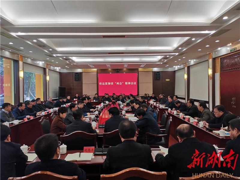 """湘西州委召开会议传达贯彻省""""两会""""精神 叶红专主持会议并讲话"""