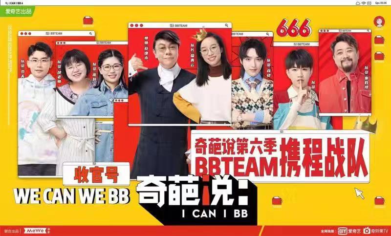 《奇葩说6》高热收官詹青云加冕BBKing 全网数百热