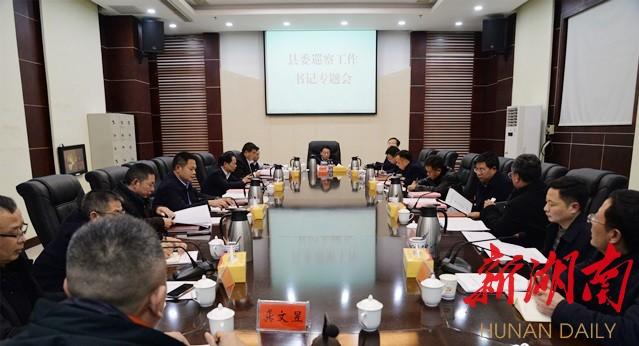 朱前明主持召开县委巡察工作书记专题会议