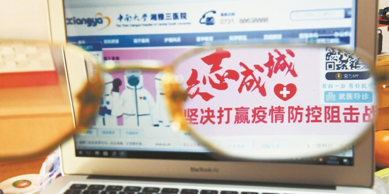 """""""互联网+问诊""""线上医师免费咨询"""