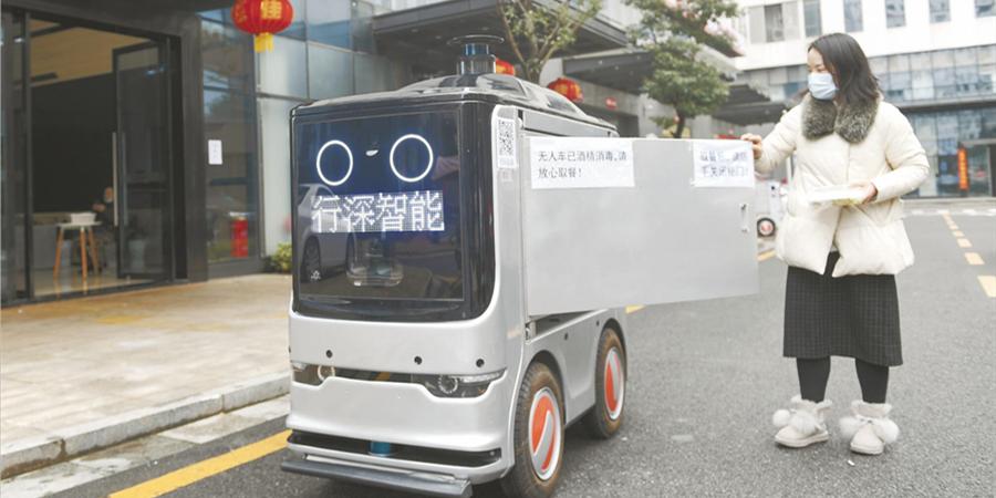 无人车送餐 科技助防疫