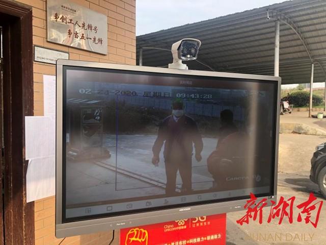 新宁为复工复产企业免费安装5G热成像体温筛查系统 新湖南www.hunanabc.com