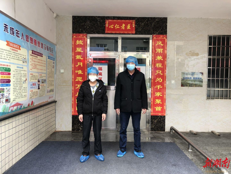 刚刚,郴州又有2例确诊患者治愈出院,累计出院33例 新湖南www.hunanabc.com