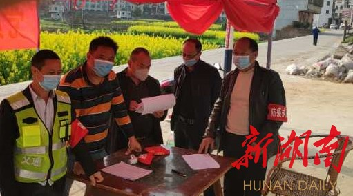 """困难面前,""""第一书记""""要站在老百姓前面 新湖南www.hunanabc.com"""