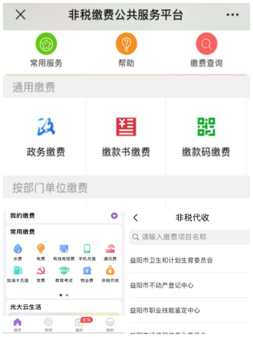 光大银行:聚线上金融之力  助线下防疫之战 新湖南www.hunanabc.com