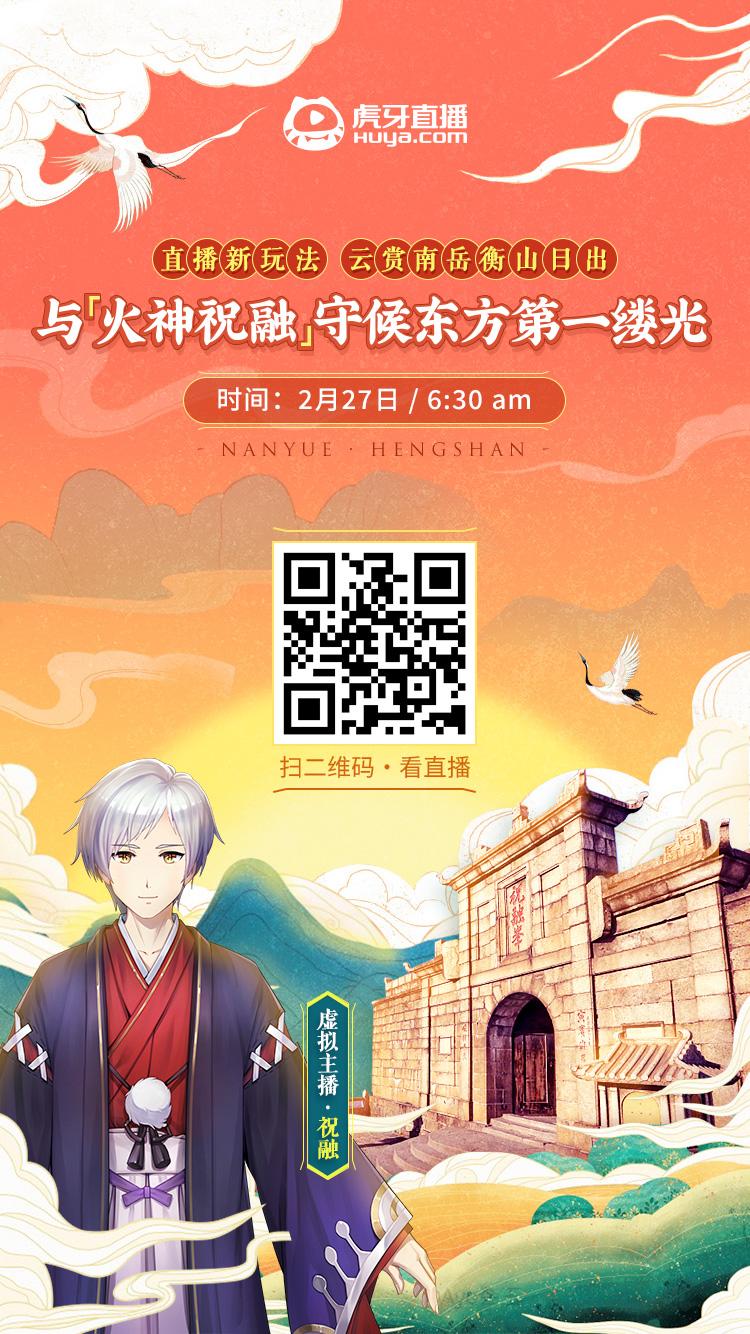 直播新玩法 云赏南岳衡山日出 新湖南www.hunanabc.com