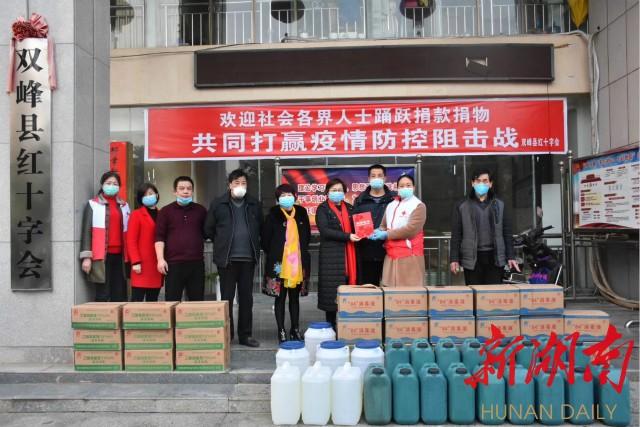 双峰县文正学校募款13万抗疫 新湖南www.hunanabc.com