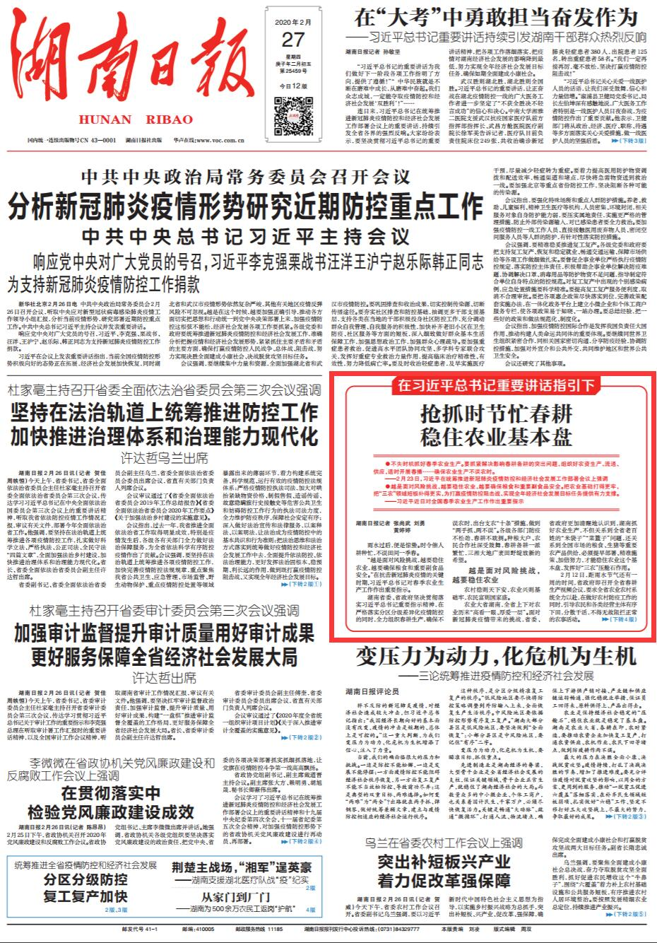 抢抓时节忙春耕 稳住农业基本盘 新湖南www.hunanabc.com