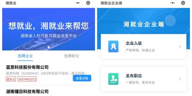 """[一周湖南]""""湘就业""""平台上线 今年将建张家界湘潭两个综合客运枢纽"""